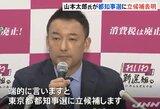 """Kandidatas į Tokijo gubernatorius: """"Išrinkite mane ir atšauksiu olimpiadą"""""""